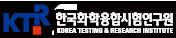 한국화학융합시험연구원